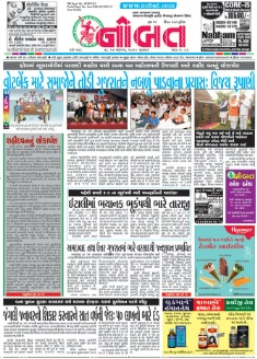Read Nobat Newspaper