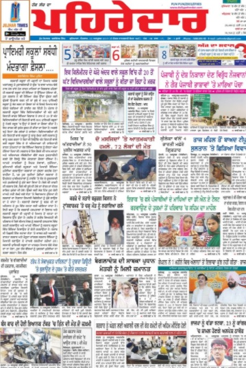 Read Pehredar Newspaper