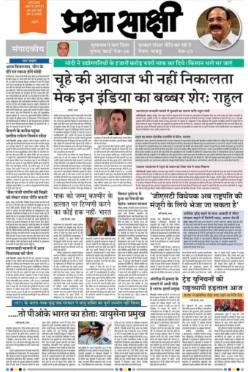 PAPER.PDF PRABHA DAILY KANNADA NEWS
