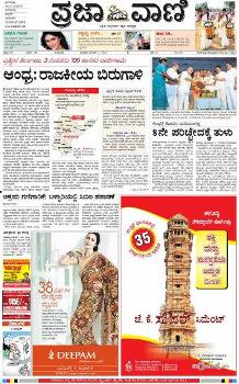 Read prajavani Newspaper