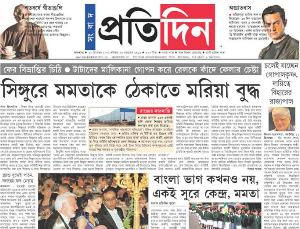 Read Pratidin Newspaper