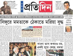 Sangbad Pratidin Bengali | Today's Bengali Epaper | Sangbad Online ...