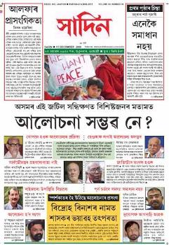 Read Saadin Newspaper