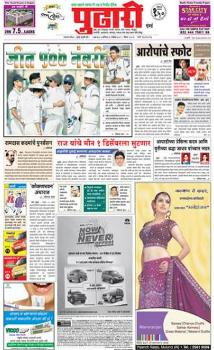 pudhari epaper download pdf plus. Black Bedroom Furniture Sets. Home Design Ideas