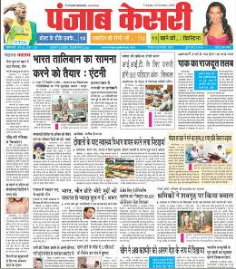 punjab kesari himachal main news today