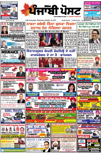 Read Punjabi Post Newspaper