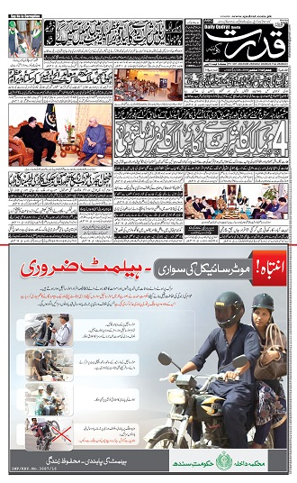 Read Daily Qudrat Newspaper