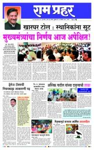 prahar marathi news paper