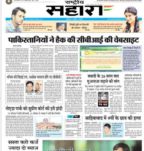 Read Rashtriya sahara Newspaper