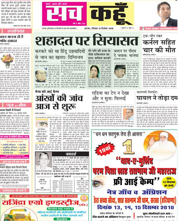 hindu english news paper online