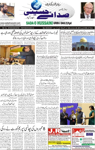 Read Sada E Hussaini Newspaper