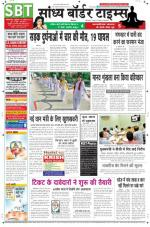 Read Sandhya Border Times Newspaper