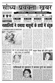 Read Sandhya Pravakta Newspaper