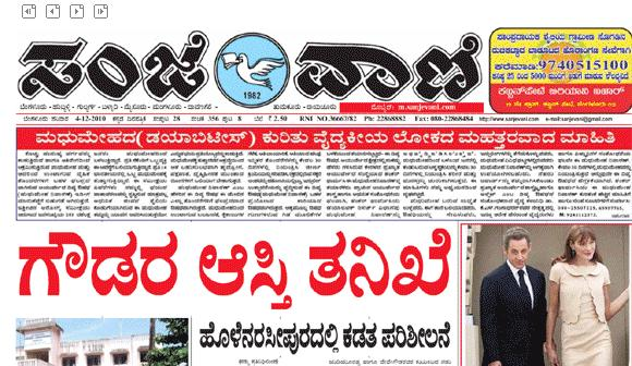 Read Sanjevani Newspaper