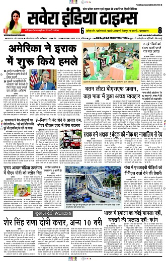 Read Savera India Times Newspaper