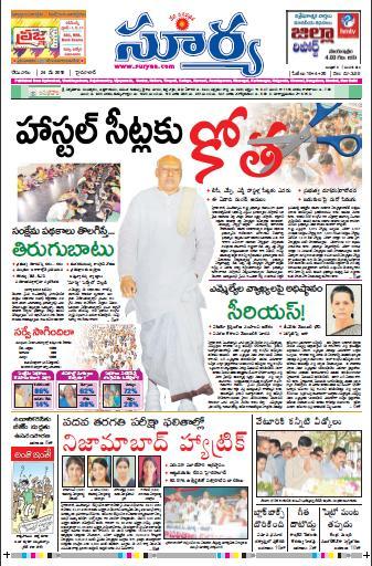 Namasthe Telangana Epaper