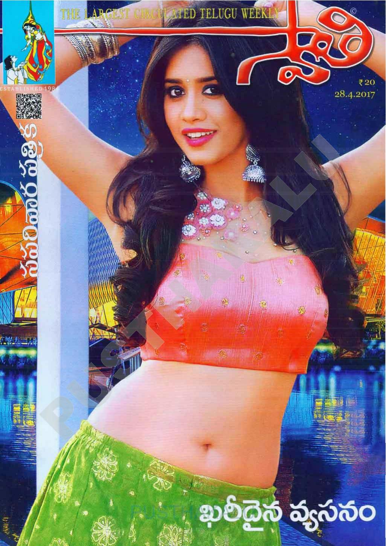 Telugu Swathi Book