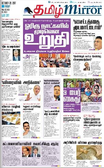 Tamil Mirror Epaper | Today's Tamil Daily | Tamil Mirror