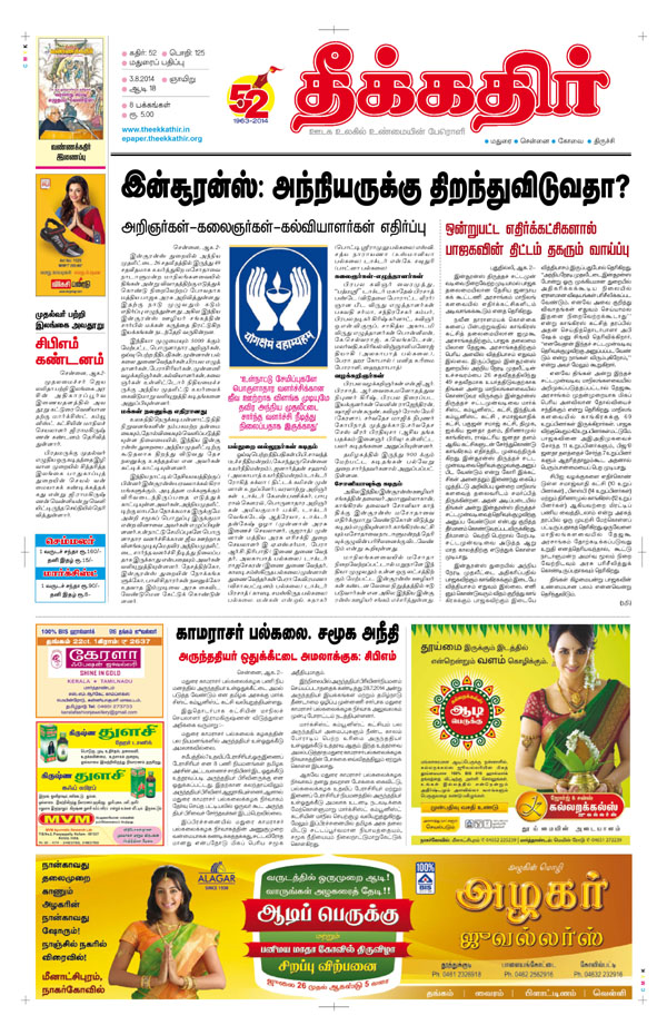 Dinakaran news tamil daily