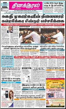 Read Thinakkural Newspaper