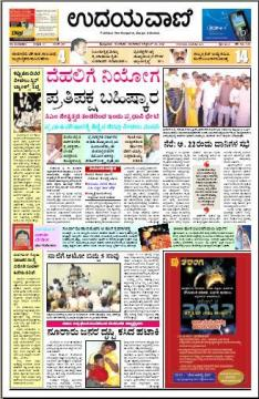 Read Udayavani Newspaper