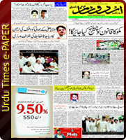 Read Urdu Times Newspaper