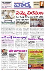 Read Vaartha Newspaper