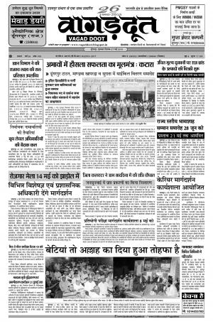Read Vagad Doot Newspaper