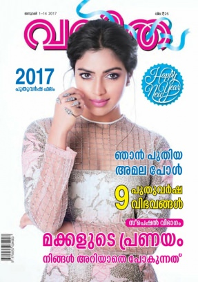 malayala manorama epaper free download
