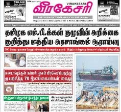 Read Virakesari Newspaper