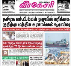 Sri Lanka Virakesari Tamil News Paper