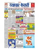 Read Vyapar Kesari Newspaper