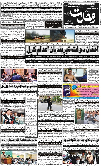 Read Daily Wahdat Newspaper
