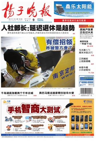 Yangtse Evening Post epaper