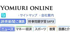 yomiuri shimbun epaper yomiuri shimbun online newspaper